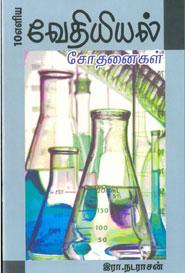 Tamil book 10 எளிய வேதியியல் சோதனைகள்