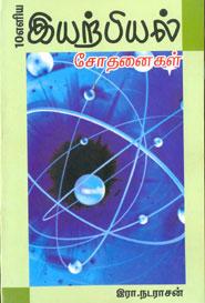 Tamil book 10 எளிய இயற்பியல் சோதனைகள்