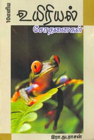Tamil book 10 எளிய உயிரியல் சோதனைகள்