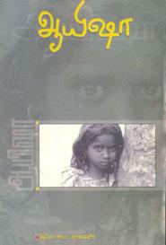 Tamil book ஆயிஷா