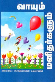 Tamil book வாயும் மனிதர்களும்