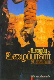 Tamil book உழைப்பு உழைப்பாளர் உலகமயம்