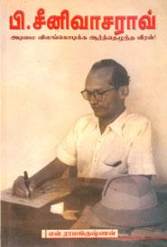 பி. சீனிவாசராவ் அடிமை விலங்கொடிக்க ஆர்த்தெழுந்த வீரன்!