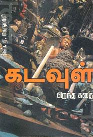 Tamil book கடவுள் பிறந்த கதை