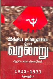 Tamil book India Kamyunist Iyakka Varalaru