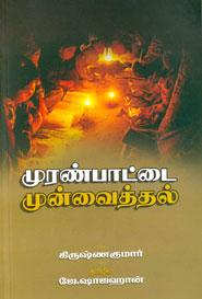 Tamil book Muranbattai Munvaithal