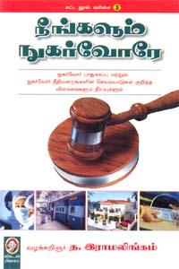 Neengalum ngarvorae - நீங்களும் நுகர்வோரே