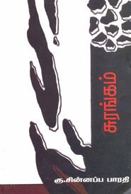 Surangam - சுரங்கம்