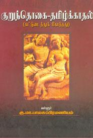 குறுந்தொகை - தமிழ்க்காதல் (கட்டுடைத்துக் கோத்தது) (old looking book)