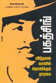 Tamil book பகத்சிங் விடுதலை வானில் ஜொலிக்கும் தாரகை
