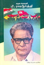 சமூக போராளி பி. ராமமூர்த்தி