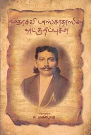 Mathurakavi Baskaradasin Natkurippukal - மதுரகவி பாஸ்கரதாஸின் நாட்குறிப்புகள்