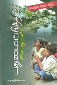 Tamil book காலத்தின் ரேகை பதிந்த புதுமைப்பித்தன் கதைகள்