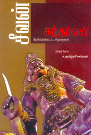 Tamil book சீவன்