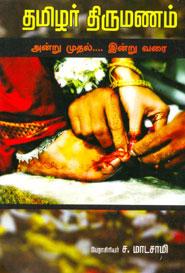 Tamil book தமிழர் திருமணம் அன்று முதல் இன்று வரை