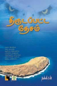 Tamil book திருடப்பட்ட தேசம்