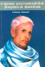Udumalai Narayanakaviyin Thiraipadal Ilakkiyam - உடுமலை நாராயணகவியின் திரைப்பாடல் இலக்கியம்