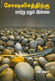 சோஷலிசத்திற்கு மாற்று ஏதும் இல்லை