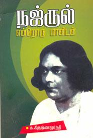 நஜ்ருல் என்றொரு மானிடன்