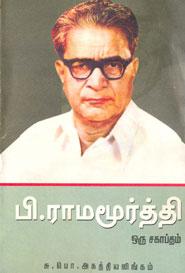 பி. ராமமூர்த்தி ஒரு சகாப்தம்