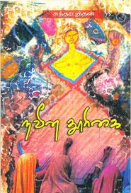 Naveena Thurikai - நவீன தூரிகை