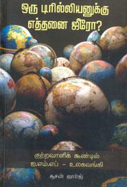 Tamil book ஒரு டிரில்லியனுக்கு எத்தனை ஜீரோ? (குற்றவாளிக் கூண்டில் ஐ.எம்.எப் - உலகவங்கி