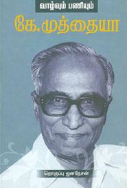 Tamil book கே. முத்தையா வாழ்வும் பணியும்