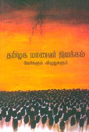 Tamil book தமிழக மாணவர் இயக்கம் வேர்களும் விழுதுகளும்