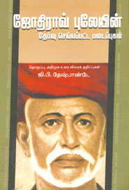 Tamil book ஜோதிராவ் புலேயின் தேர்வு செய்யப் பட்ட படைப்புகள் (old looking book)