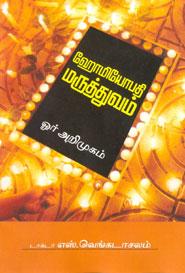 Tamil book ஹோமியோபதி மருத்துவம் ஓர் அறிமுகம்