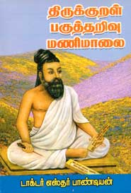 திருக்குறள் பகுத்தறிவு மணிமாலை