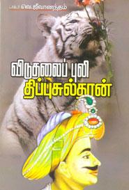 Tamil book விடுதலைப் புலி திப்புசுல்தான்