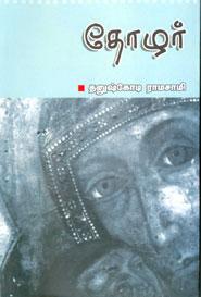 Thozhar - தோழர்