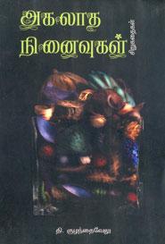 Tamil book ????? ?????????