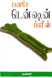 Tamil book மனசே டென்ஷன் ப்ளீஸ்