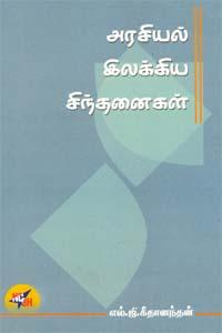 Tamil book Arasiyal Ilakiya Sinthanaigal