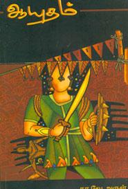 Aayutham - ஆயுதம்