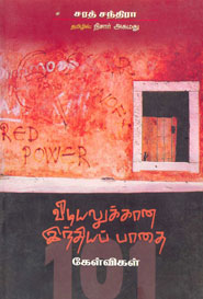 Tamil book சரத் சந்திராவின் விடியலுக்கான இந்தியப்பாதை 101 கேள்விகள்