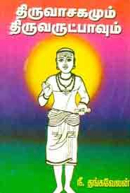திருவாசகமும் திருவருட்பாவும்