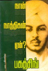 Tamil book நான் நாத்திகன் ஏன் மாவீரன் பகத்சிங்