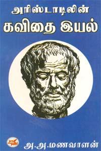 Aristadalin Kavithai Iyal - அரிஸ்டாடிலின் கவிதை இயல்