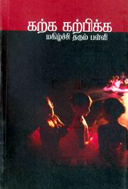 Karkka Karpikka Makizhchchi Tharum Palli - கற்க கற்பிக்க மகிழ்ச்சி தரும் பள்ளி