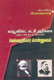 Velluvatharkor Ponnulagam - வெல்வதற்கோர் பொன்னுலகம் (கம்யூனிஸ்ட் அறிக்கை பற்றிய விளக்க கட்டுரைகள்)