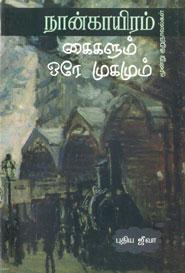 Tamil book Nankayiram Kaikalum Ore Mukamum