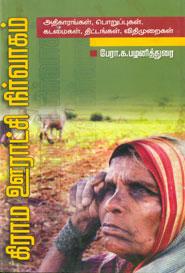 கிராம ஊராட்சி நிர்வாகம்
