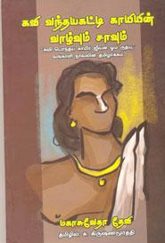 Tamil book கவி வந்தயகட்டி காயயின் வாழ்வும் சாவும்