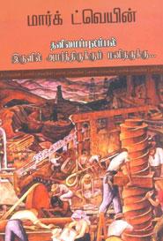 Tamil book மன்னர் லியோ போல்டின் தனிமைப்புலம்பல் இருளில் அமர்ந்திருக்கும் மனிதருக்கு...