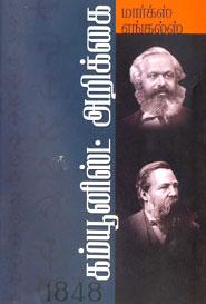 1848 கம்யூனிஸ்ட் அறிக்கை