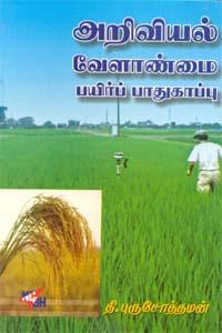 Tamil book Ariviyal Velaanmai Payir Paathukaappu