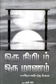 Tamil book ஒரு நிமிடம் ஒரு மரணம் (காசநோய் பற்றிய ஒரு விளக்கம்)